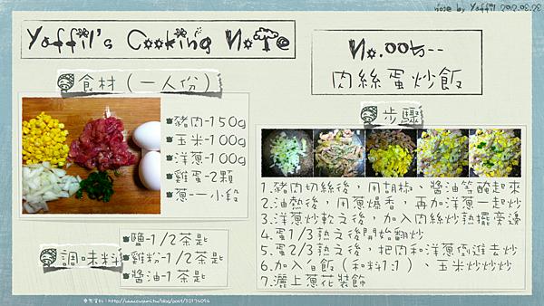 YaffilCookingNote-中餐.009