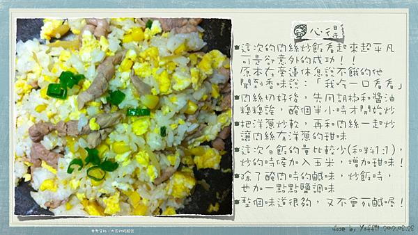 YaffilCookingNote-中餐.010
