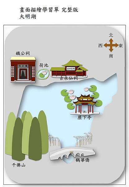 大明湖 畫面描繪學習單