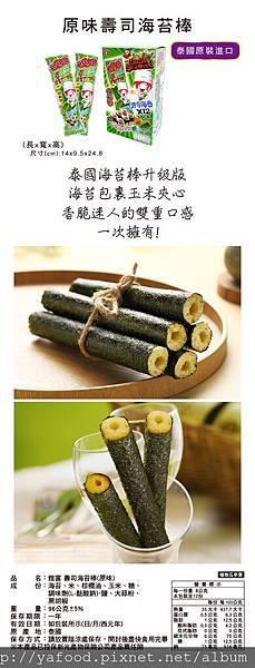 壽司海苔棒