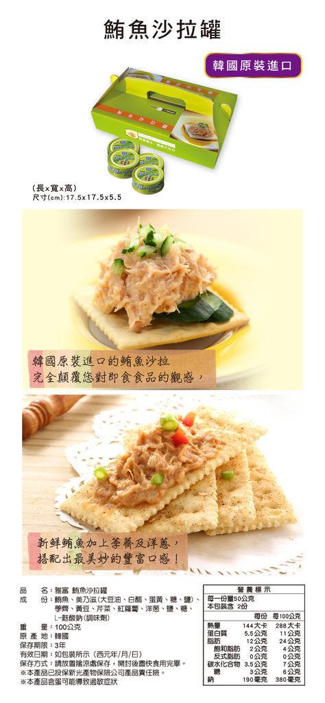 鮪魚罐大.jpg