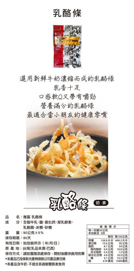 乳酪條.jpg