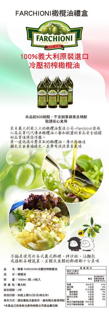橄欖油大.jpg