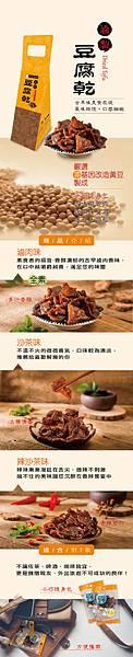 豆腐乾.jpg