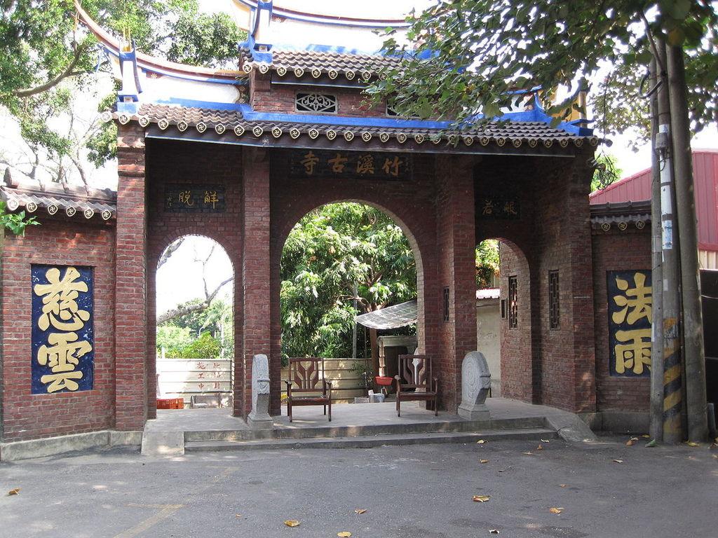 1280px-臺南竹溪寺舊山門.JPG