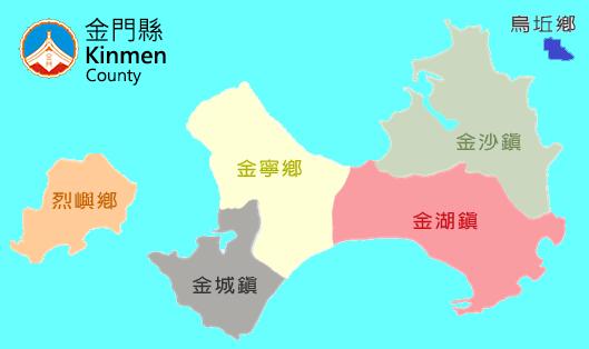 20150624金門縣行政區.png