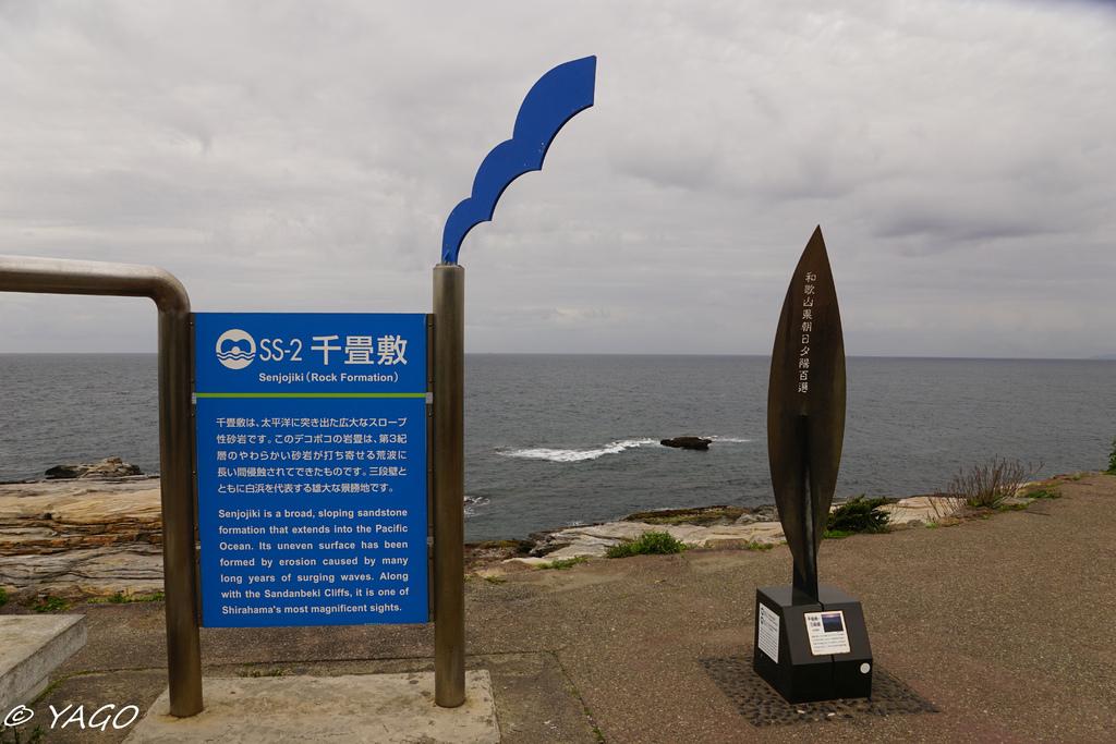 白濱 (62 - 139).jpg