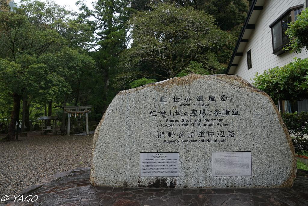 熊野 (12 - 74).jpg