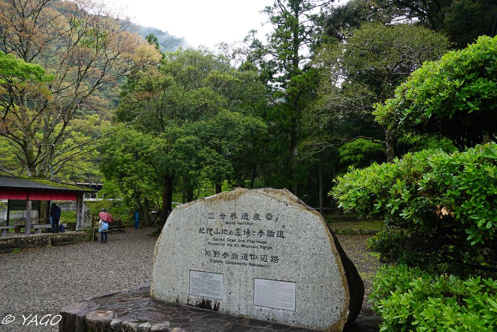 熊野 (11 - 74).jpg