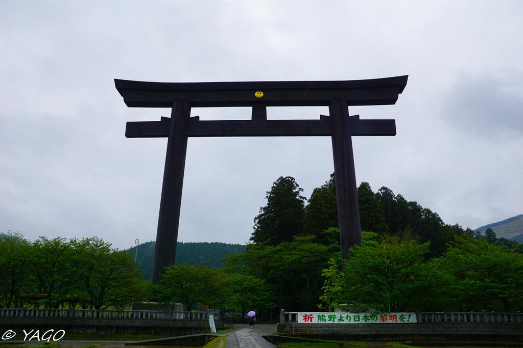 熊野 (23 - 74).jpg