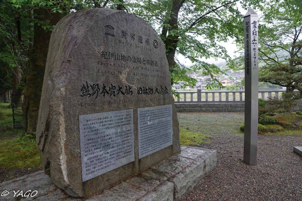 熊野 (29 - 74).jpg