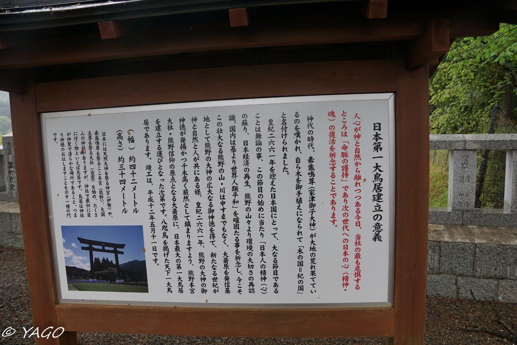 熊野 (30 - 74).jpg