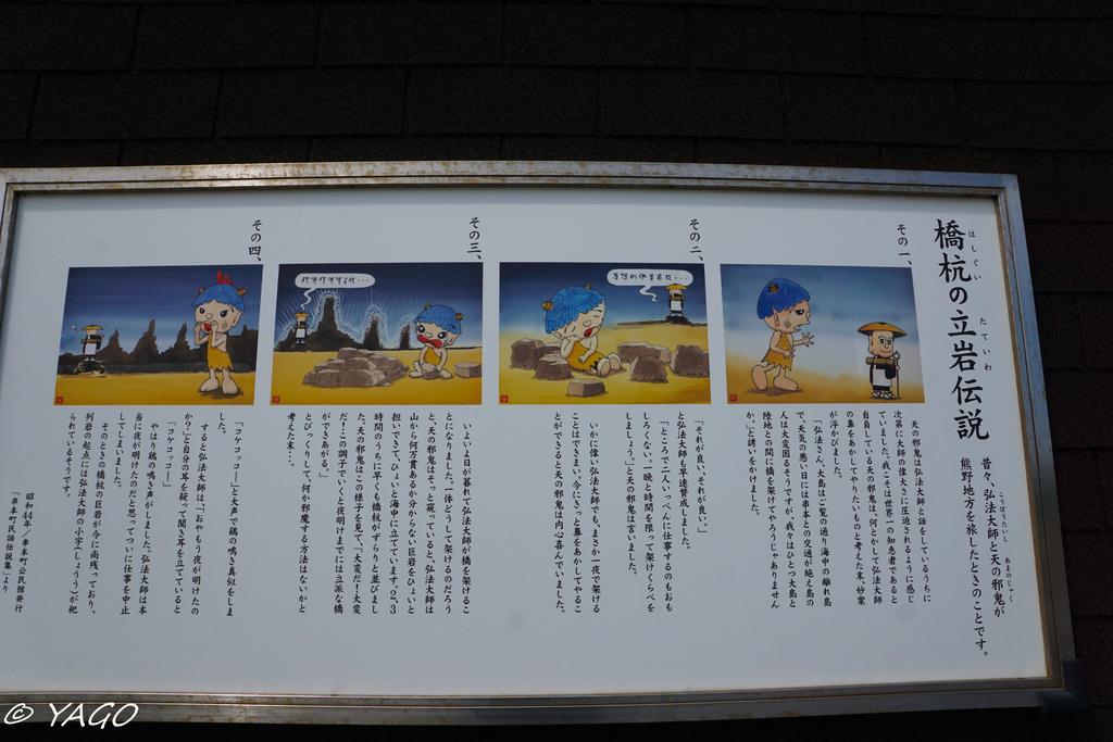 串本 (5 - 40).jpg