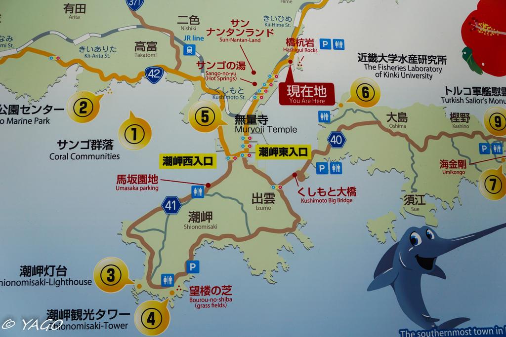 串本 (6 - 40).jpg