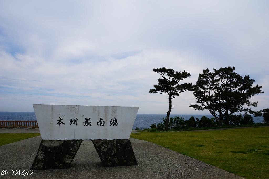 串本 (28 - 40).jpg