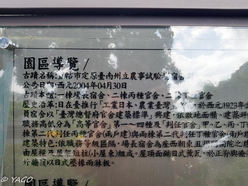 農試場 (24 - 43).jpg