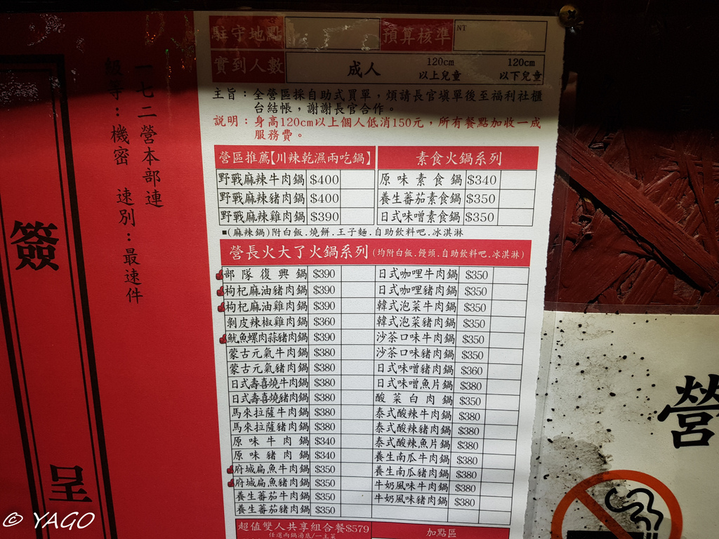 軍本部 (4 - 42).jpg