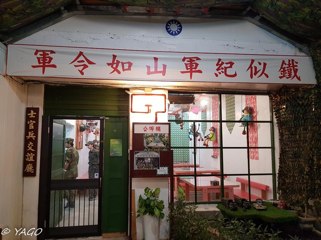 軍本部 (9 - 42).jpg