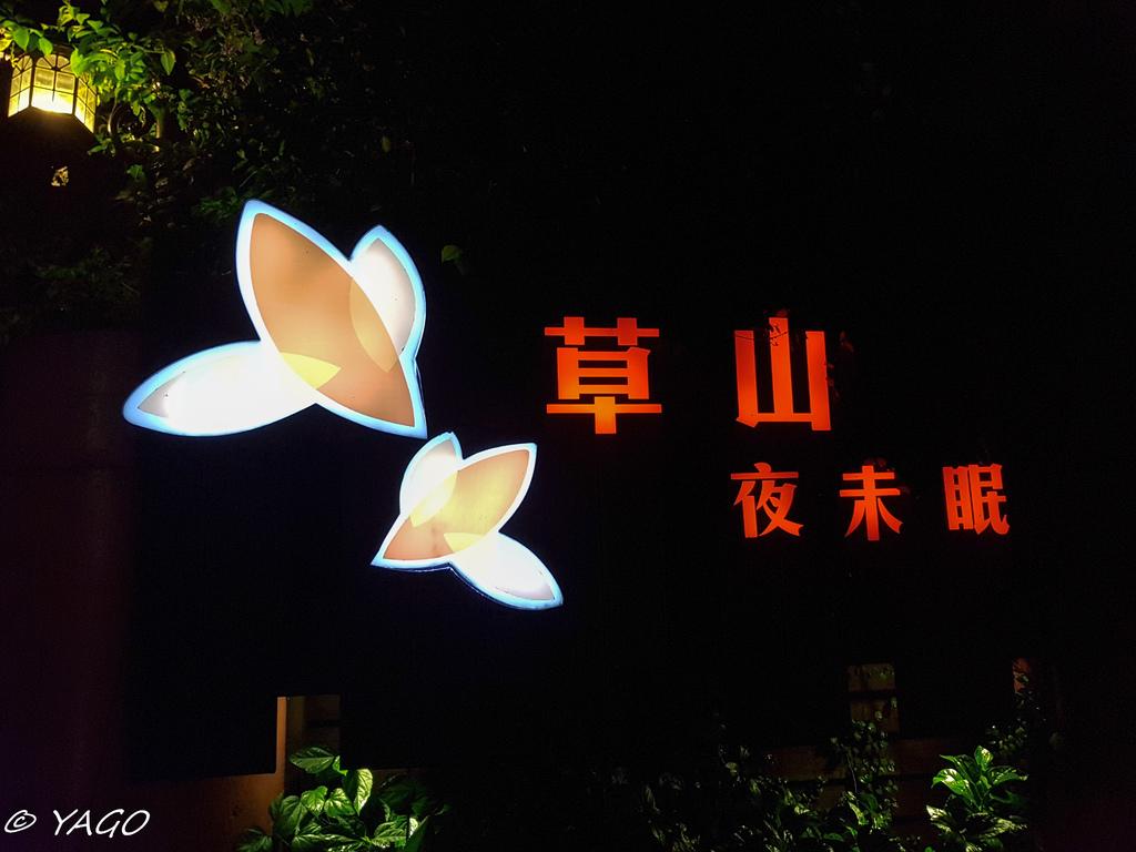 天龍國 (148 - 384).jpg
