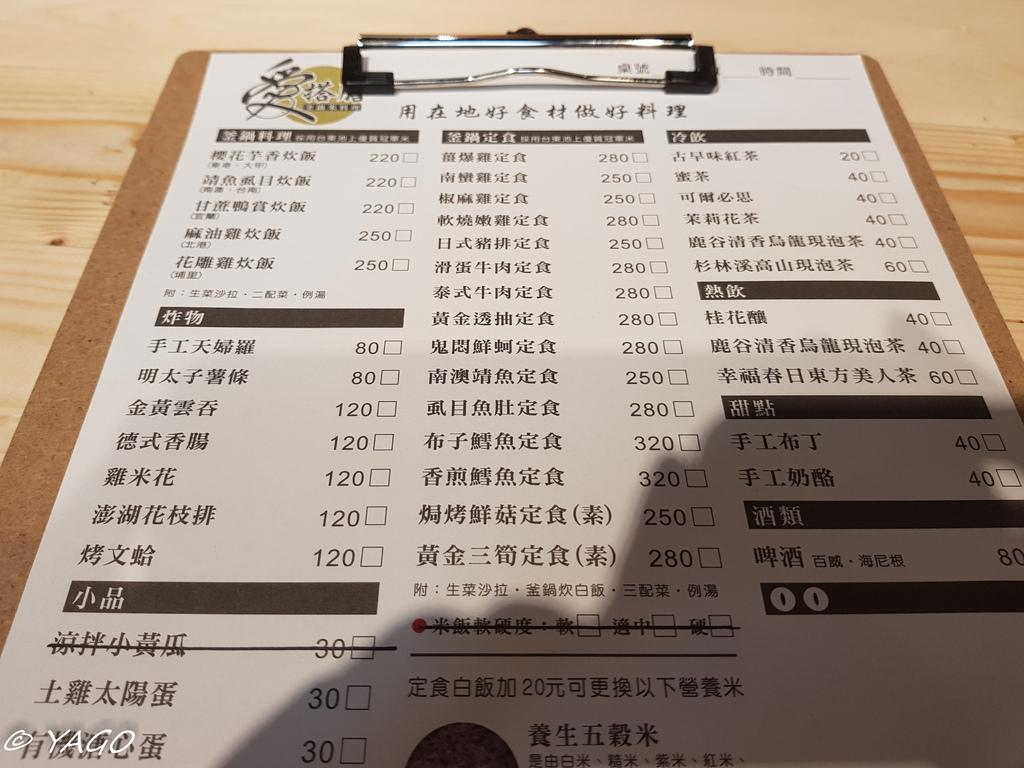 愛搭膳 (3 - 16).jpg