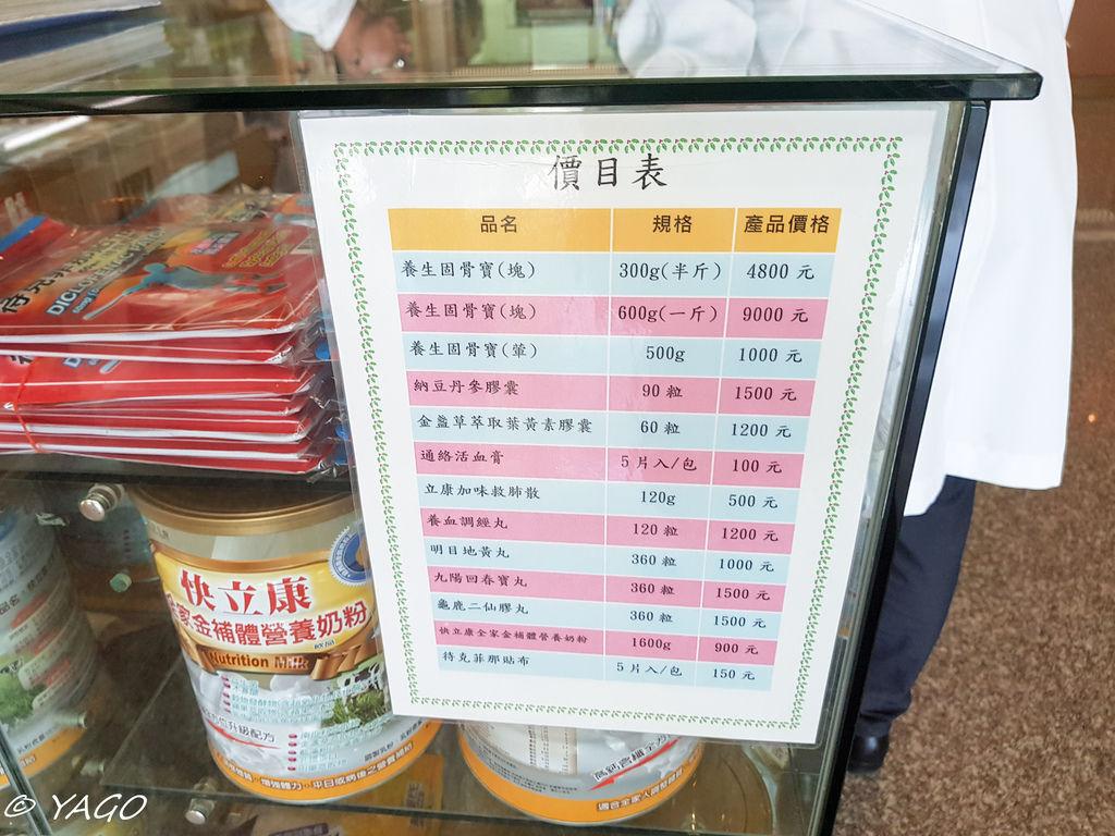 立康中藥 (10 - 49).jpg