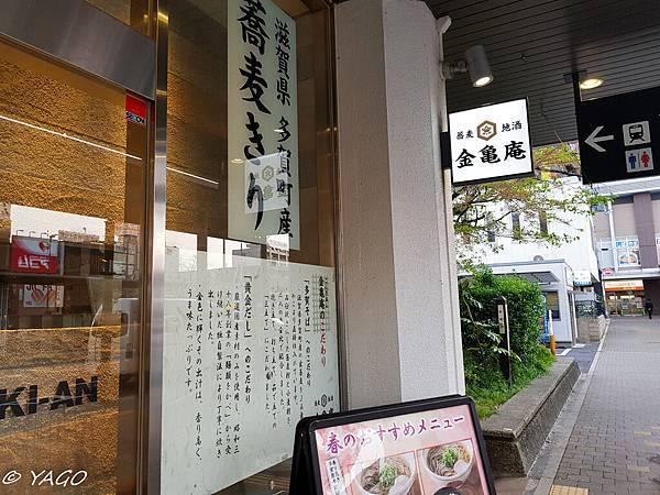 滋賀 (790 - 1096).jpg