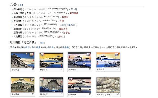 近江八景.jpg