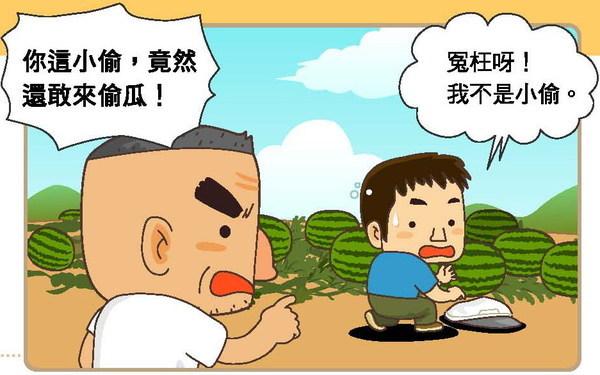 成語教學]瓜田李下@ yaheyyahey@...