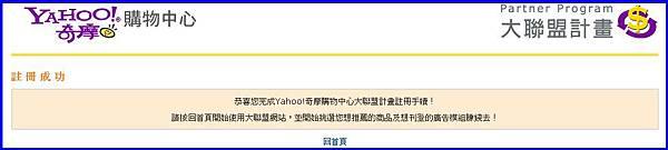 yahoo大聯盟申請3
