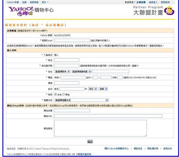 yahoo大聯盟申請2