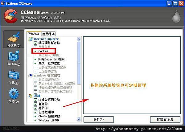 ccleaner系統清道夫