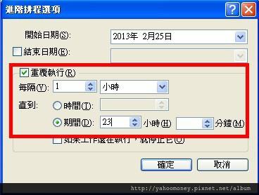 ccleaner工作排程6