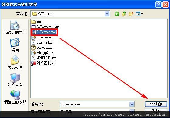 ccleaner工作排程