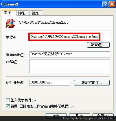 ccleaner工作排程5