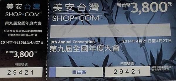 2014SHOP-COM年會
