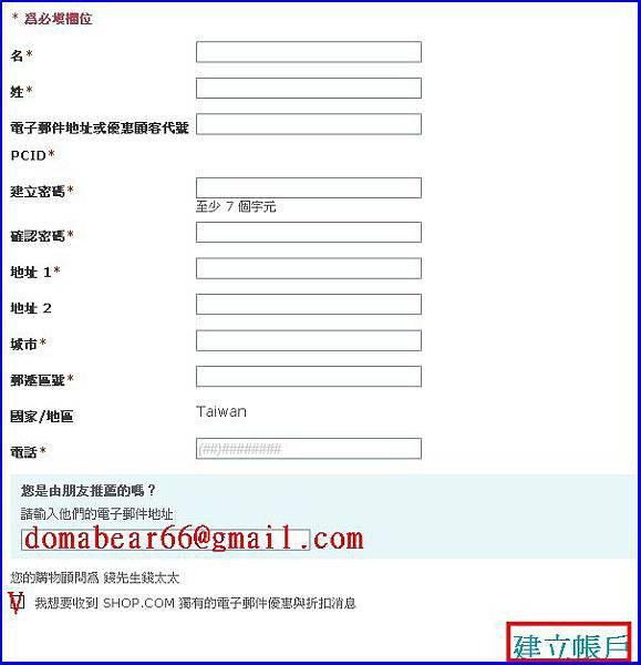 填寫推薦人email