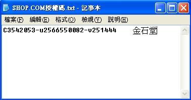 金石堂授權碼.jpg