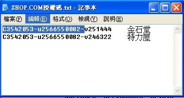 特力屋授權碼.jpg