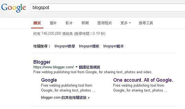 申請blogger1