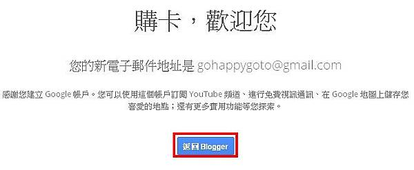 申請blogger6.jpg