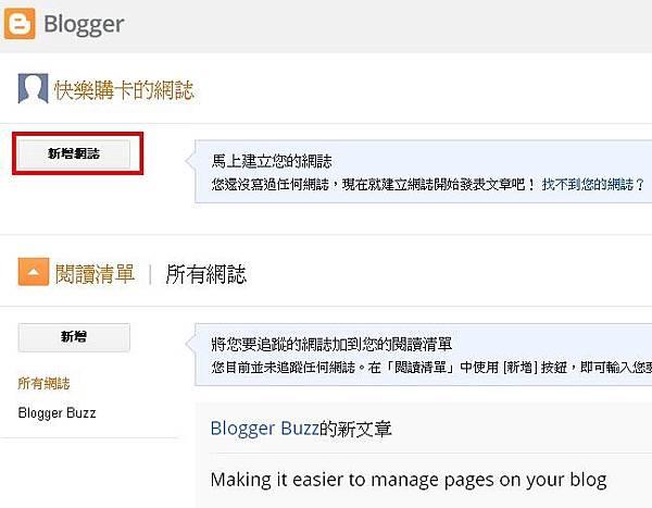 申請blogger7.jpg