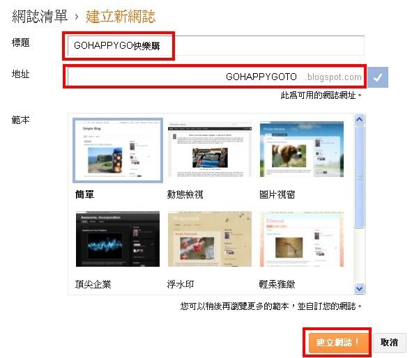 申請blogger8.jpg