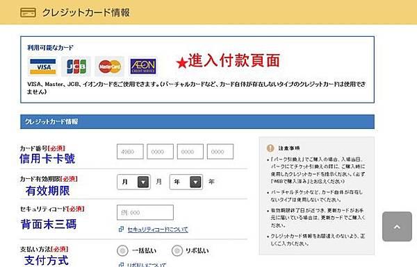 信用卡填寫資料(9).jpg