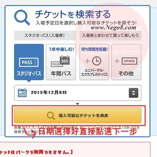 大阪購票4.jpg
