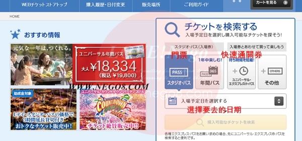 大阪購票2.jpg
