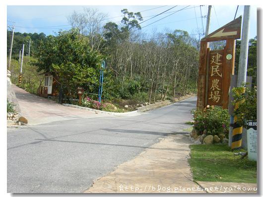 建民農場1.jpg