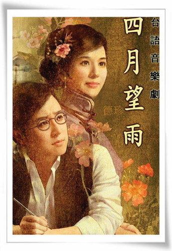 大風音樂劇_四月望雨