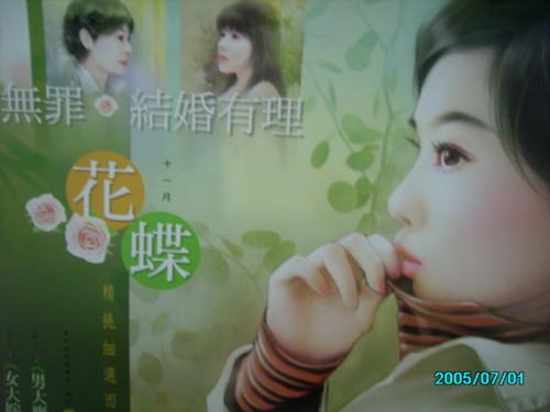 花蝶戀愛無罪海報