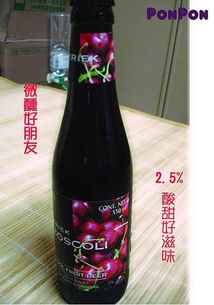 琳得曼天然發酵覆盆子啤酒