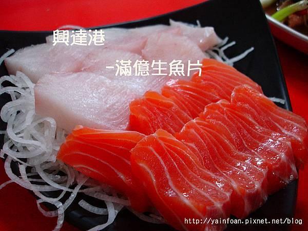 生魚片近照
